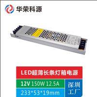12V150W超薄灯箱电源