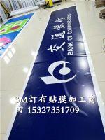 艾利3M灯标示膜灯箱招牌制作
