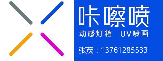 上海咔嚓喷数码科技有限公司