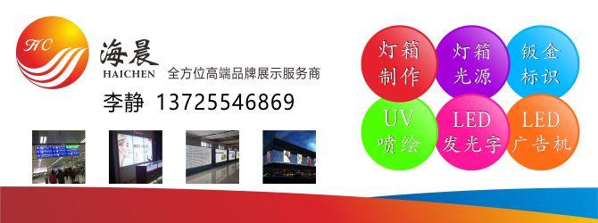 深圳市海晨科技有限公司